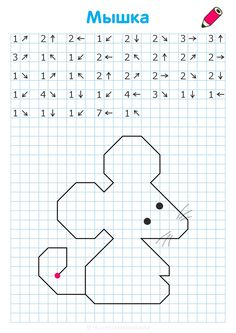 Kids Math Worksheets, Learning Activities, Activities For Kids, Play Based Learning, Kids Learning, Drawing Lessons For Kids, Graph Paper Art, School Clubs, Coding For Kids