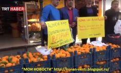 Мои новости: Турки бесплатно получают санкционные фрукты, а Путин русским запрещает. Богатые турки скупили 10 тонн апельсинов, которые не пропускали через границу, и раздали людям бесплатно. Это произошло после введения Россией санкций против Турции, запретивших ввоз в Россию турецких овощей и фруктов.