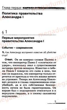 Ответ на задание (страница) 5 - История России 8 класс Ляшенко