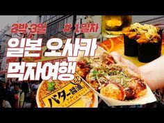 일본 오사카에서 꼭 먹어야할 음식 10가지 - YouTube