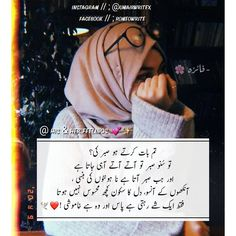 Poetry Quotes In Urdu, Urdu Poetry Romantic, Love Poetry Urdu, My Poetry, True Feelings Quotes, Feelings Words, Poetry Feelings, Mood Quotes, Real Love Quotes