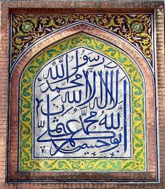 Arabic Calligraphy at Wazir Khan Mosque2 - Chahada — Wikipédia