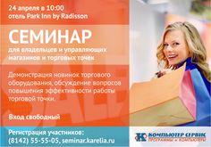 Приглашаем 24 апреля владельцев и управляющих магазинов и торговых точек на семинар, посвященный вопросам повышения эффективности работы торговой точки. http://pcs.ru/novosti/87