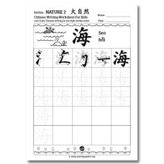 Chinese Writing Worksheets for kids Nature Sea