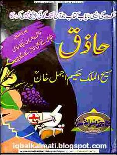 PDF Urdu Hikmat book of Haziq by Hakeem Ajmal Khan. Now, this is a new edition add more tips (Nuskhay) and treatments for important diseases. Musht Zani, Used Books Online, Types Of Books, Free Pdf Books, Health Remedies, Islam, Videos, Muslim, Video Clip