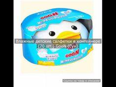Влажные детские салфетки в контейнере (70 шт.) GooN (Гун)