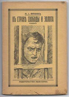 Франк Н.И. В стране свободы и золота. Таллинн, 1936
