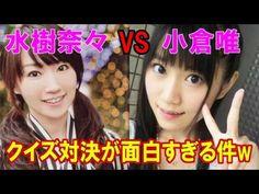 【爆笑】水樹奈々vs小倉唯のクイズ対決が面白すぎるwww - YouTube