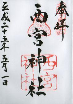西宮神社 (兵庫県西宮市)