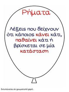 Education, School Stuff, Greek, Baby, Baby Humor, Onderwijs, Learning, Infant, Greece