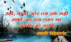 Swami Vivekananda Quotes in Hindi | QuotesAdda.com | Telugu Quotes | Tamil Quotes | Hindi Quotes |