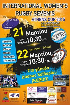 Για 2η χρονιά το ξενοδοχείο μας φιλοξενεί τις αθλήτριες του International Women's Rugby Sevens που θα διεξαχθεί στις 21 & 22 Μαρτίου 2015 στο γήπεδο Δάσους Χαϊδαρίου. #InternationalWomensRugbySevens Womens Rugby, Commercial Center, Athens, Greece, In This Moment, Sea, Blue, Greece Country, The Ocean