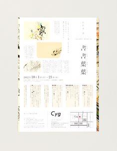 書書葉葉 フライヤー | homesickdesign