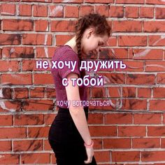 Dumb Quotes, Mood Quotes, Russian Quotes, Funny Captions, My Mood, In My Feelings, Motto, Cool Words, Favorite Quotes