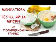 ТЕСТО, МИСКА, ЯЙЦА◆ МИНИАТЮРА #8 ◆ МАСТЕР КЛАСС ANNAORIONA ◆ Polymer clay Miniature Tutorial - YouTube