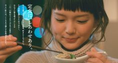 多部未華子 やよい軒 定食に、しあわせあり。 ぽかぽか生姜鍋定食 | CM Watch Japanese Culture, Asian Girl, Kawaii, Entertaining, Actresses, Funny, Cute, Inspiration, Beauty
