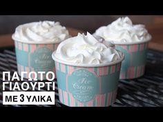 Παγωτό Γιαούρτι με 3 υλικά - Frozen Yogurt - YouTube Frozen Yoghurt, Sorbet, Smoothies, Icing, Sweet Tooth, Ice Cream, Sugar, Coffee, Drinks