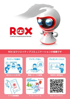 ROX Maker Fair - takebon ページ!