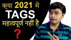 How To Use Tags On YouTube Video 2021 - Are YouTube Tags Important In 2021 Youtube Tags, Tips, Advice, Hacks, Counseling