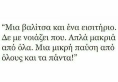 Smart Quotes, All Quotes, Truth Quotes, Greek Quotes, Super Quotes, Funny Quotes, Late Night Quotes, Fighter Quotes, Mind Blowing Quotes