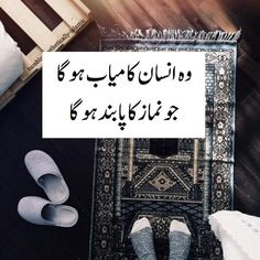 Best Quotes In Urdu, Urdu Quotes, Favorite Quotes, Quotations, Deep Words, True Words, Iqbal Poetry, Allah Love, Urdu Poetry Romantic