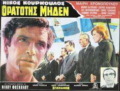 Cinema Posters, Movie Posters, Vintage Books, Tv, Book Series, Golden Age, Horror Movies, Greek, Memories