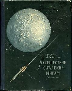 K. Gilzin. Journey to Far Off Worlds. Moscow. First edition, 1956.