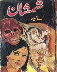 Shamshan By A Hameed Shamshan novel is authored and written by a hameed contains a horror mystery thriller story in urdu pdf language with the size of 4 mb in high quality format posted into horror urdu pdf free novels and a hameed books. Free Novels, Free Pdf Books, Urdu Quotes, Horror Books, Fiction Novels, Magic Book, English, Poetry Books, Free Download
