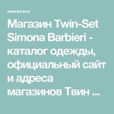 Магазин Twin-Set Simona Barbieri - каталог одежды, официальный сайт и адреса магазинов Твин Сет Симона Барбиери