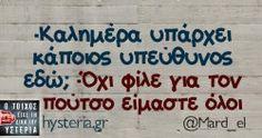 -Καλημέρα υπάρχει κάποιος υπεύθυνος εδώ; -Όχι φίλε για τον πούτσο είμαστε όλοι Funny Greek Quotes, Greek Memes, Funny Picture Quotes, Funny Pictures, Funny Quotes, Funny Pics, Art Pictures, Have A Laugh, More Than Words