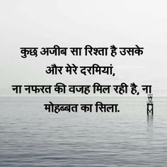 English Status and Video posted by अnu on matrubharti has received many likes and comments since Keep posting your quotes and statuses and reach to millions of users on Matrubharti Hindi Quotes Images, Shyari Quotes, Love Quotes In Hindi, Love Quotes For Him, True Quotes, Best Quotes, Hindi Qoutes, Strong Quotes, Gulzar Quotes