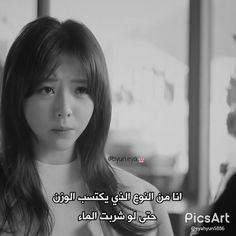 image discovered by Eya Ghozzi. Discover (and save!) your own images and videos on We Heart It Arabic Jokes, Arabic Funny, Funny Arabic Quotes, Funny Quotes, Funny Picture Jokes, Funny Pictures, Picsart, Korean Drama Quotes, Sad Words