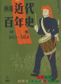 画報 近代百年史 第二集