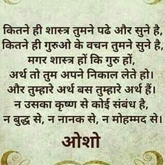 Chankya Quotes Hindi, Mystic Quotes, Indian Quotes, Spiritual Messages, Deep Thoughts, Lyrics, Spirituality, Sayings, My Love