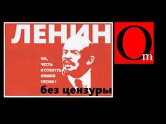 Ленин без цензуры. Самый почитаемый палач.