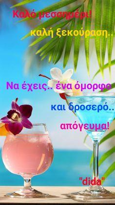 Greek Quotes, Hurricane Glass, Wine Glass, Art, Good Morning, Wine Bottles