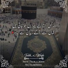 Islamic Page, Islamic Status, Islamic Messages, Islamic Love Quotes, Urdu Love Words, Love Poetry Urdu, Allah Islam, Islam Quran, Kun Faya Kun