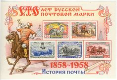 A centennary of Russian postage stamp.