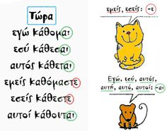 Κάθε μέρα... πρώτη!: Αρχαίοι μύθοι - Η σπηλιά Learn Greek, End Of Year Activities, Kids Homework, Greek Language, Teaching Methods, Grammar Worksheets, Greek Quotes, School Organization, Educational Activities