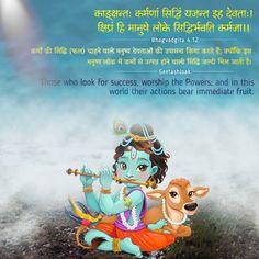 Sanskrit Quotes, Sanskrit Mantra, Gita Quotes, Bal Krishna, Jai Shree Krishna, Radhe Krishna, Sanskrit Language, Laddu Gopal, Krishna Painting