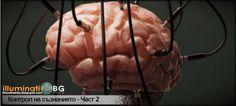 Контрол на съзнанието - Част 2
