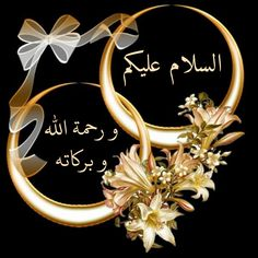 Assalamualaikum Image, Morning Dua, Beautiful Art Pictures, Latest Good Morning Images, Good Morning Messages, Quran Quotes, Flower Cards, Beautiful Roses, Instagram