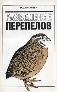 www.perepel.com_/Книги о перепелах и перепеловодстве/
