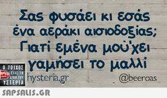 αστειες εικονες με ατακες Funny Greek, Hair Quotes, Funny Thoughts, Greek Quotes, Cheer Up, True Words, Hilarious, Funny Shit, Picture Quotes