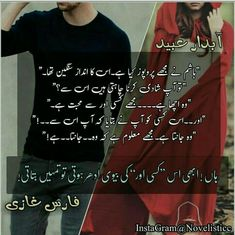 I love reading books and some of my favourite part from novels Poetry Quotes In Urdu, Words Quotes, Quotations, Crazy Quotes, Funny Quotes, Namal Novel, Romantic Novels To Read, Quotes From Novels, Urdu Words