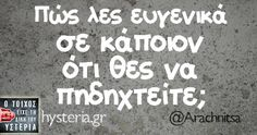 Greek Memes, Funny Greek Quotes, Funny Quotes, Funny Statuses, Funny Clips, Crush Quotes, Book Worms, Funny Pictures, Inspirational Quotes
