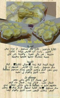 French Macaroon Recipes, French Macaroons, Arabic Sweets, Arabic Food, Gluten Free Croissant, Food Network Recipes, Cooking Recipes, Algerian Recipes, Wedding Cake Pops