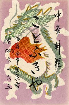 japanese matchbox label | Flickr - Photo Sharing! Vintage Labels, Vintage Ads, Vintage Posters, Graphic Illustration, Graphic Art, Japanese Drawings, Matchbox Art, Encaustic Art, Art Graphique