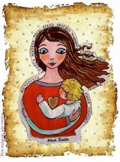 Ένα κείμενο, μία εικόνα: Η μανούλα μου Princess Zelda, Disney Princess, Disney Characters, Fictional Characters, Elephant, Mothers, Fantasy Characters, Elephants, Disney Princesses