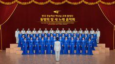 全能神教會韓文合唱團 東方之光演唱會 第七輯